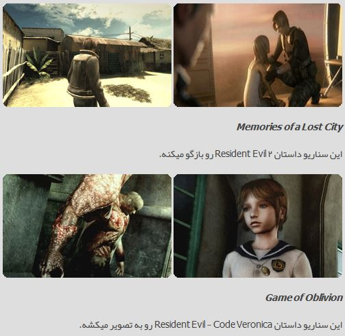Resident Evil The Darkside Chronicles (3)