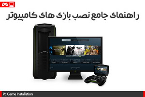 pc-game-installation