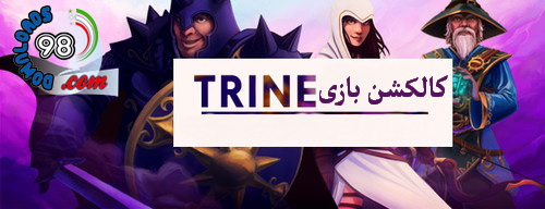 trine-collection