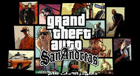 Grand Theft Auto 5 San Andreas